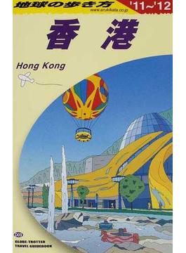 地球の歩き方 '11〜'12 D09 香港