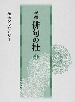 新撰俳句の杜 精選アンソロジー 4