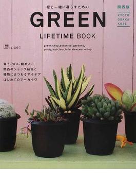 GREEN LIFETIME BOOK 関西版 植物と一緒に暮らすための本