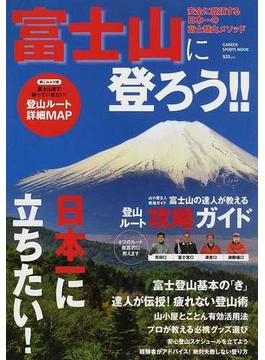 富士山に登ろう!! 安全に登頂する日本一の富士登山メソッド