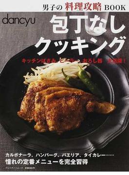 包丁なしクッキング 男子の料理攻略BOOK キッチンばさみ、ピーラー、おろし器大活躍!