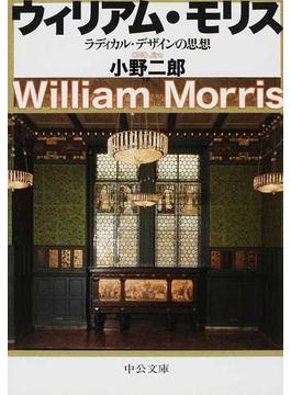 ウィリアム・モリス ラディカル・デザインの思想 改版(中公文庫)