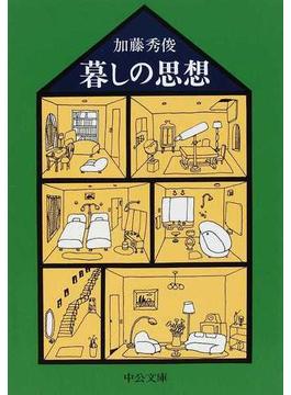 暮しの思想 改版(中公文庫)