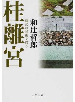 桂離宮 様式の背後を探る 改版(中公文庫)