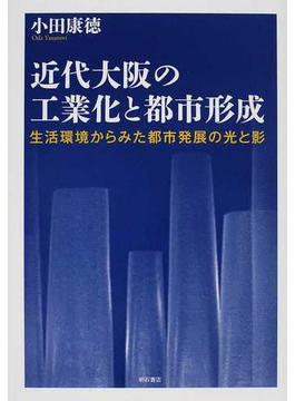 近代大阪の工業化と都市形成 生活環境からみた都市発展の光と影