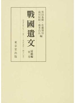 戦国遺文 房総編第2巻