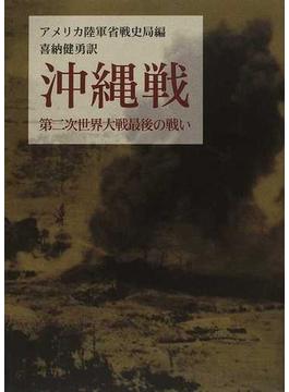 沖縄戦 第二次世界大戦最後の戦い