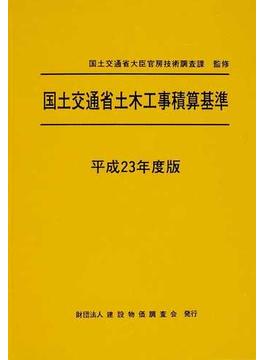 国土交通省土木工事積算基準 平成23年度版