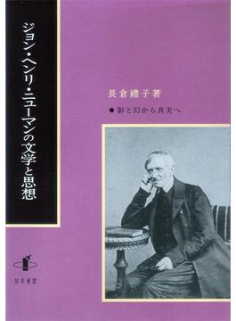 ジョン・ヘンリ・ニューマンの文学と思想 影と幻から真実へ