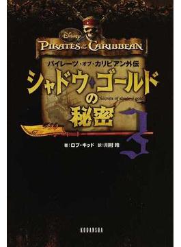 シャドウ・ゴールドの秘密 パイレーツ・オブ・カリビアン外伝 3