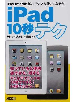 iPad10秒テク iPad、iPad2両対応!とことん使いこなそう!
