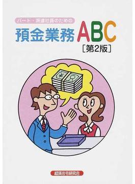 パート・派遣社員のための預金業務ABC 第2版