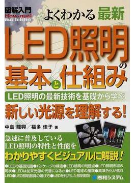 よくわかる最新LED照明の基本と仕組み LED照明の最新技術を基礎から学ぶ 新しい光源を理解する!