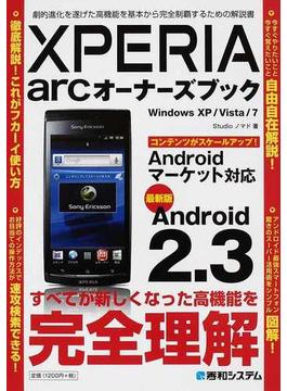 XPERIA arcオーナーズブック 劇的進化を遂げた高機能を基本から完全制覇するための解説書 最新版Android 2.3 Windows XP/Vista/7