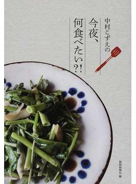 中村こずえの今夜、何食べたい?! Part1
