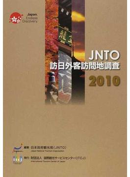 JNTO訪日外客訪問地調査 2010