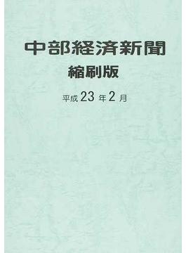 中部経済新聞縮刷版 平成23年2月