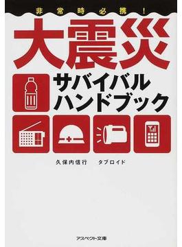 大震災サバイバルハンドブック 非常時必携!