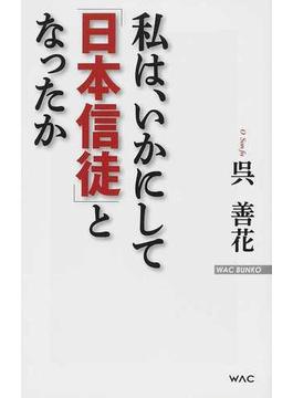 私は、いかにして「日本信徒」となったか