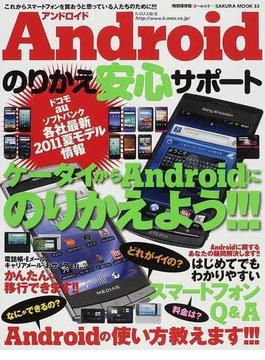 Androidのりかえ安心サポート はじめてでもわかりやすいスマートフォンQ&A 特別保存版(サクラムック)