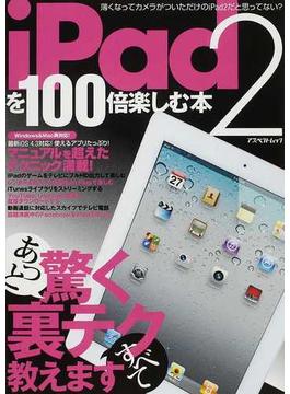 iPad2を100倍楽しむ本 あっと驚く裏テク、すべて教えます(トラベルデイズ)