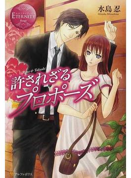 許されざるプロポーズ Rina & Takashi(エタニティブックス)