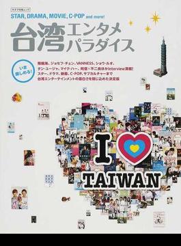 台湾エンタメパラダイス vol.1 I♥TAIWAN 飛輪海、ジョセフ・チェンほかスターインタビュー満載!!