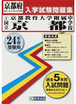 国立京都教育大学附属京都中学校 24年春受験用