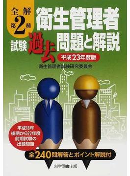 全解第2種衛生管理者試験過去問題と解説 平成23年度版