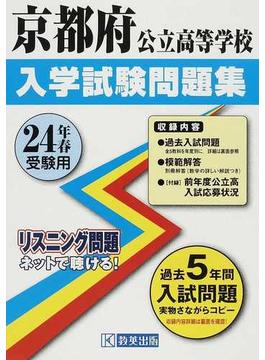 京都府公立高等学校入学試験問題集 24年春受験用