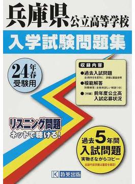 兵庫県公立高等学校入学試験問題集 24年春受験用