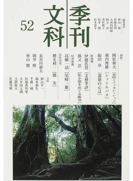 季刊文科 第52号 岡松和夫/森内俊雄/飯田章 名作再見横光利一