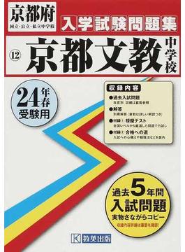 京都文教中学校 24年春受験用