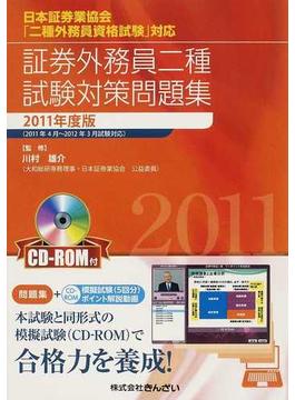 証券外務員二種試験対策問題集 2011年度版