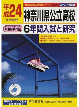神奈川県公立高校 6年間入試と研究 平成24年度受験用