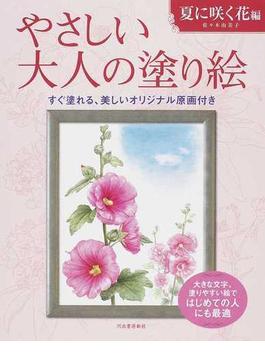 やさしい大人の塗り絵 塗りやすい絵で、はじめての人にも最適 夏に咲く花編