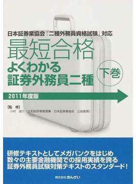 最短合格よくわかる証券外務員二種 2011年度版下巻