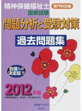 精神保健福祉士国家試験問題分析と受験対策過去問題集 専門科目編 2012年版