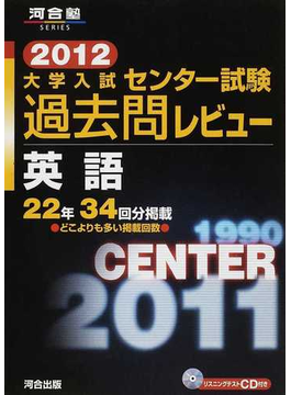 大学入試センター試験過去問レビュー英語 22年34回分掲載 2012