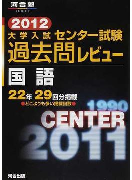 大学入試センター試験過去問レビュー国語 22年29回分掲載 2012