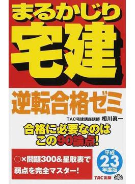 まるかじり宅建逆転合格ゼミ 平成23年度版