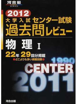 大学入試センター試験過去問レビュー物理Ⅰ 22年29回分掲載 2012