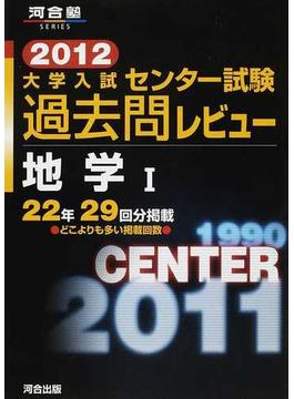 大学入試センター試験過去問レビュー地学Ⅰ 22年29回分掲載 2012