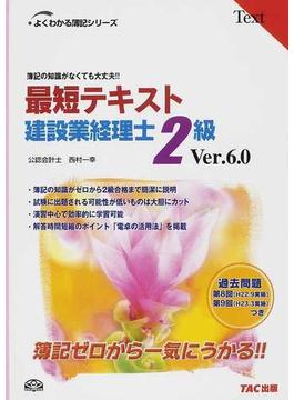 最短テキスト建設業経理士2級 簿記の知識がなくても大丈夫!! Ver.6.0 第6版