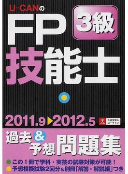 U−CANのFP技能士3級過去&予想問題集 '11〜'12年版