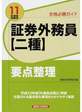 証券外務員〈二種〉要点整理 合格必勝ガイド 2011年度版受験用