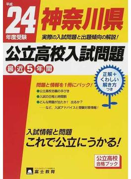 神奈川県公立高校入試問題 問題と情報 24年度受験