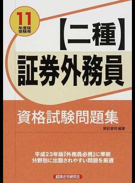 証券外務員〈二種〉資格試験問題集 2011年度版受験用