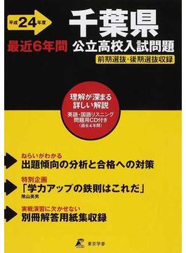 千葉県公立高校入試問題 平成24年度