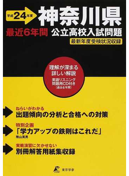 神奈川県公立高校入試問題 平成24年度
